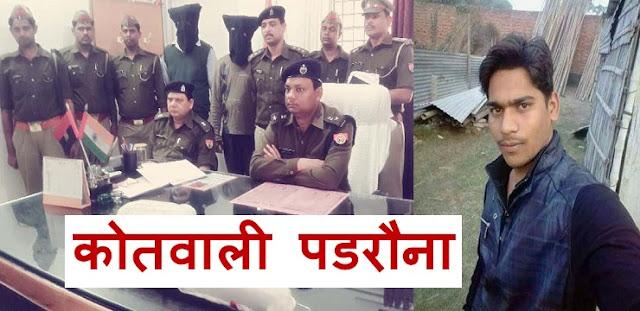 पुलिस के किया रशीद हत्याकांड का खुलाशा, दोस्त ही बना दोस्त का हत्यारा
