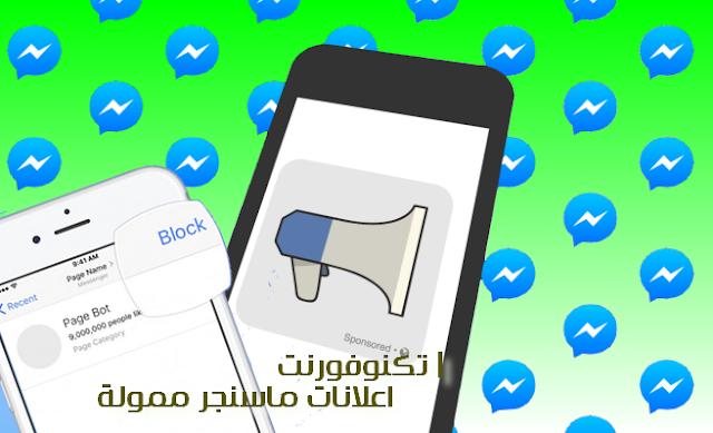 سيصبح بامكان المستخدمين عمل حملات اعلانية على FaceBook messages