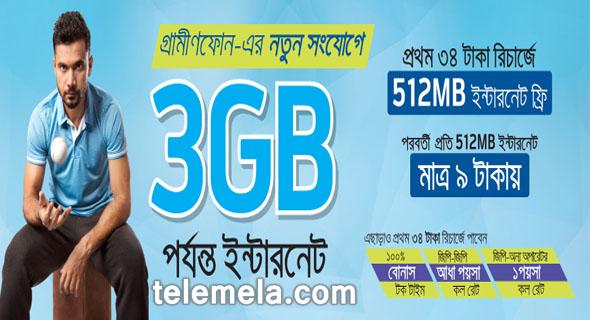 GrameenPhone New SIM Offer 2017