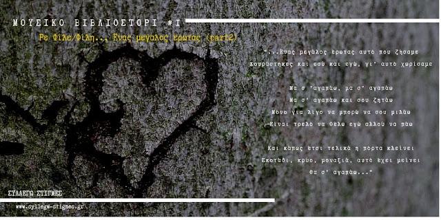 Ήταν ένας μεγάλος έρωτας by ΣΥΛΛΕΓΩ ΣΤΙΓΜΕΣ (www.syllegw-stigmes.gr)