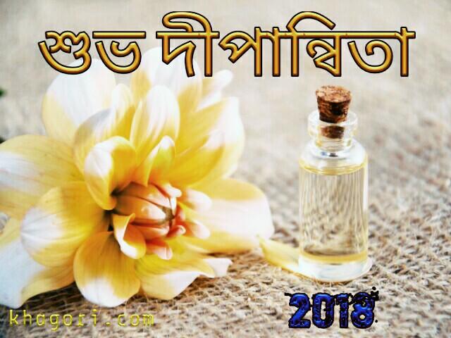 Assamese Diwali Images
