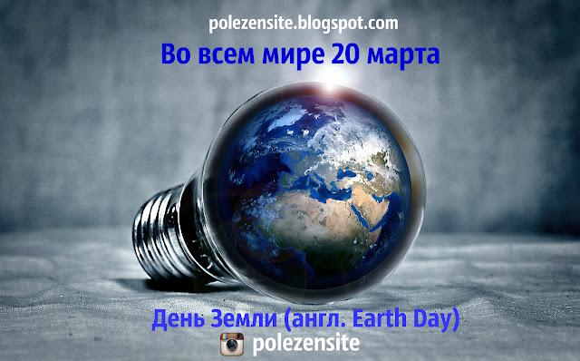 Картинки по запросу День Земли (англ. Earth Day)