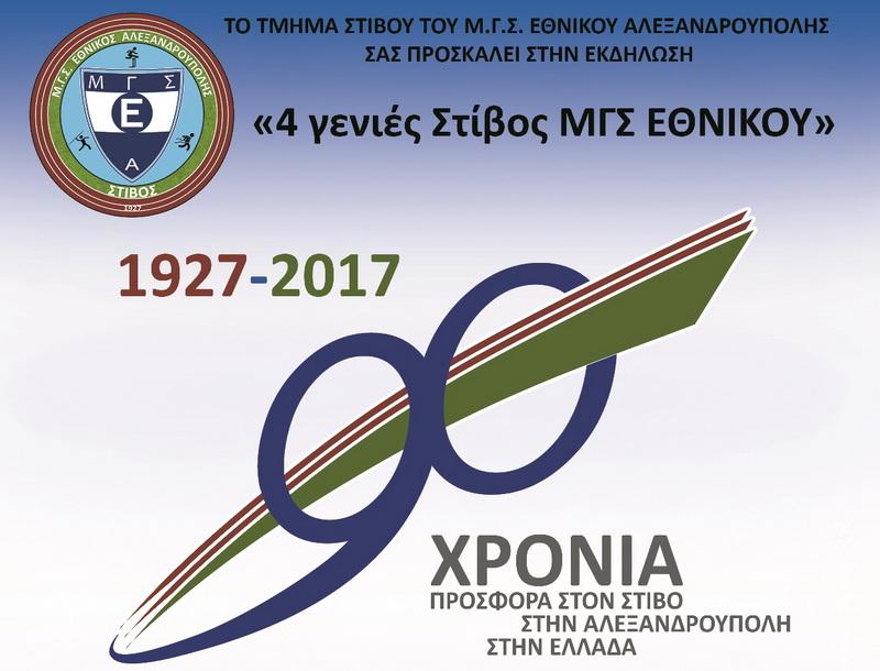 Επετειακή εκδήλωση «4 γενιές Στίβος του ΜΓΣ Εθνικού Αλεξανδρούπολης»
