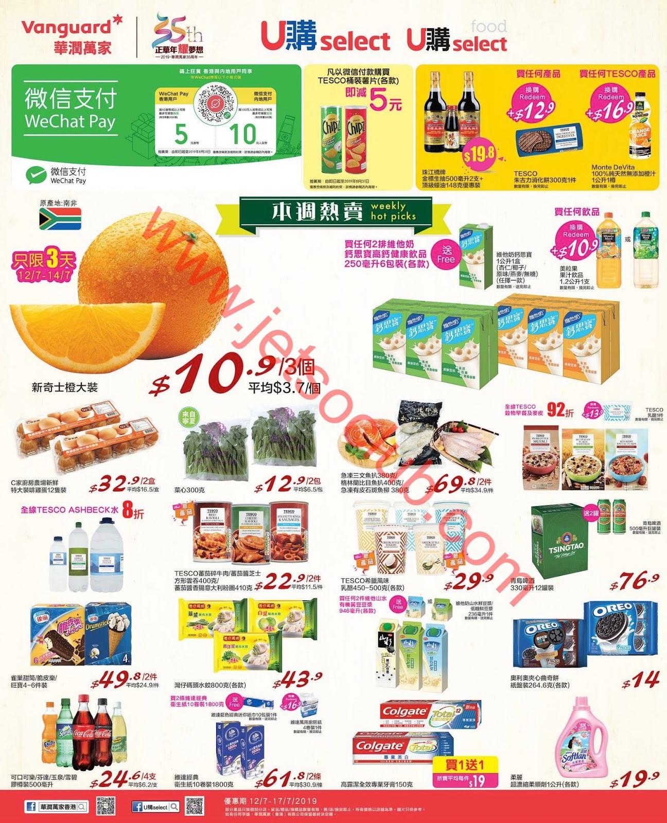 U購 select / 華潤萬家超級市場最新優惠(12/7) ( Jetso Club 著數俱樂部 )