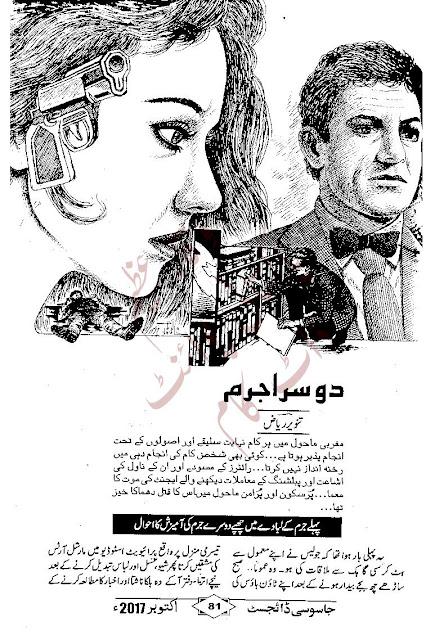 Free download Doosra jurm novel by Tanveer Riaz pdf
