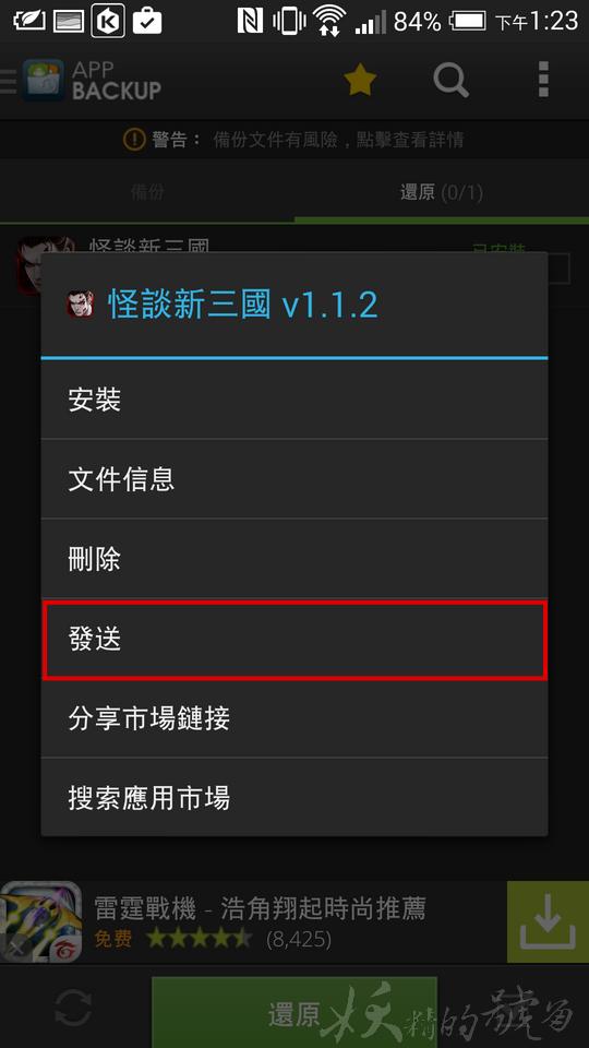 2014 12 28%2B05.23.37 - [教學] 如何從Play Store 商店中將apk檔案提取出來?
