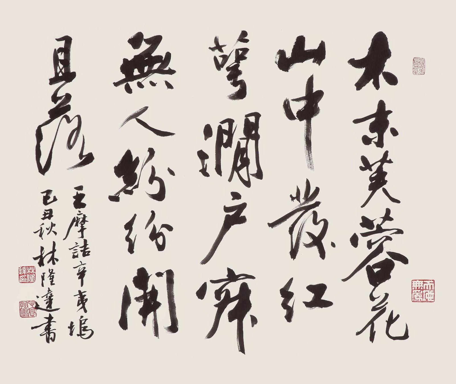 廖大昇膠彩藝術工作室: 作品詮釋二.