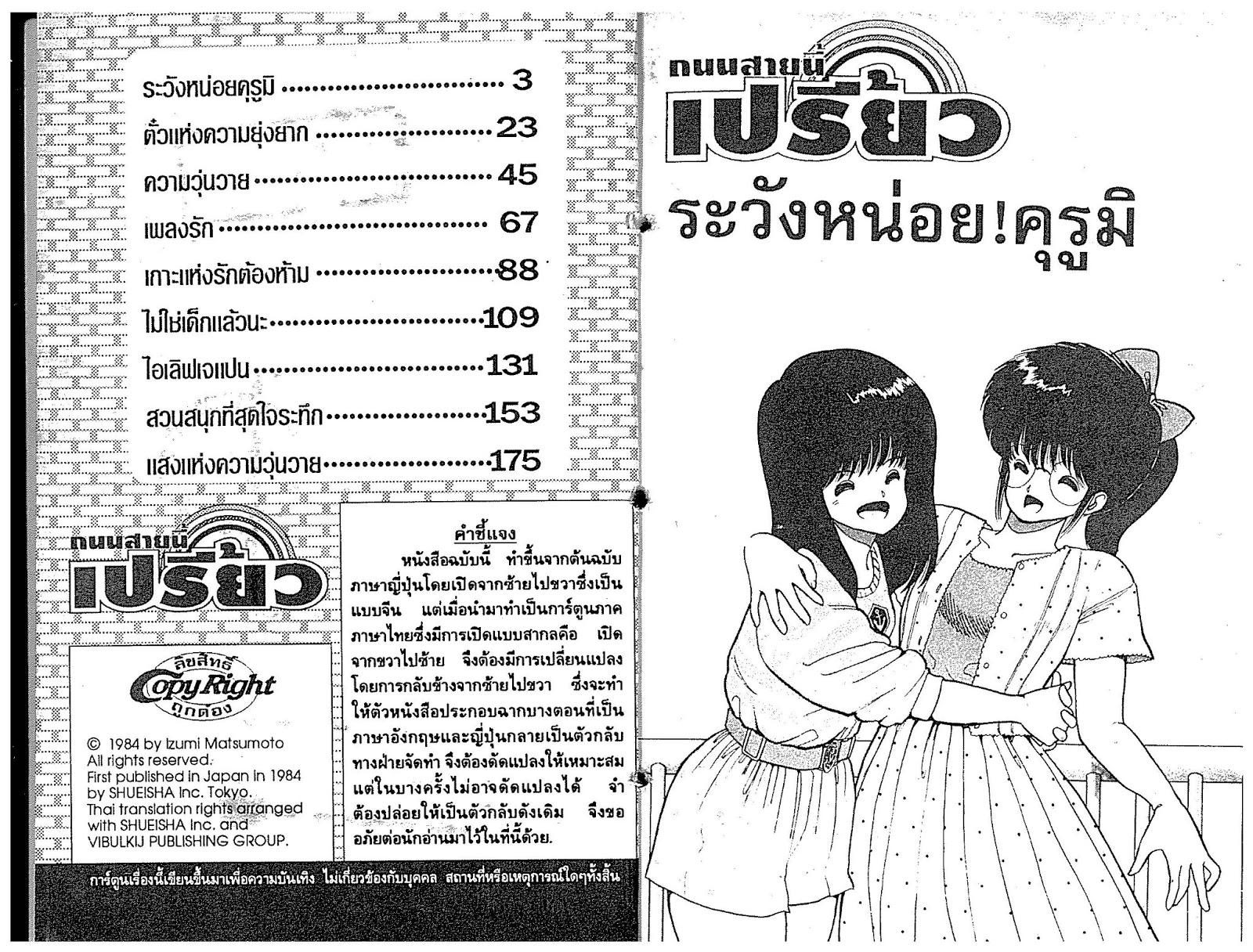 Orange Road ถนนสายนี้เปรี้ยว เล่มที่ 03 TH แปลไทย
