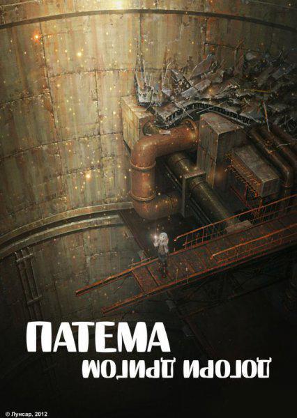 Sakasama no Patema: Beginning of the Day |4/4| |Sub. Español| |Mega|