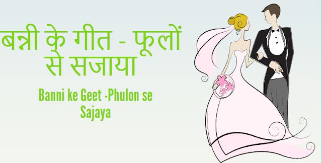 Banni ke Geet -Phulon se Sajaya