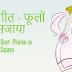 बन्ने  के गीत - फूलों से सजाया - Banni ke Geet -Phulon se Sajaya