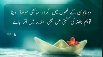 sad romantic poetry and images pyari diary