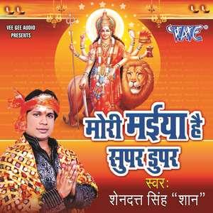 Mori Maiya Hai Super Duper - Bhojpuri  bhakti album