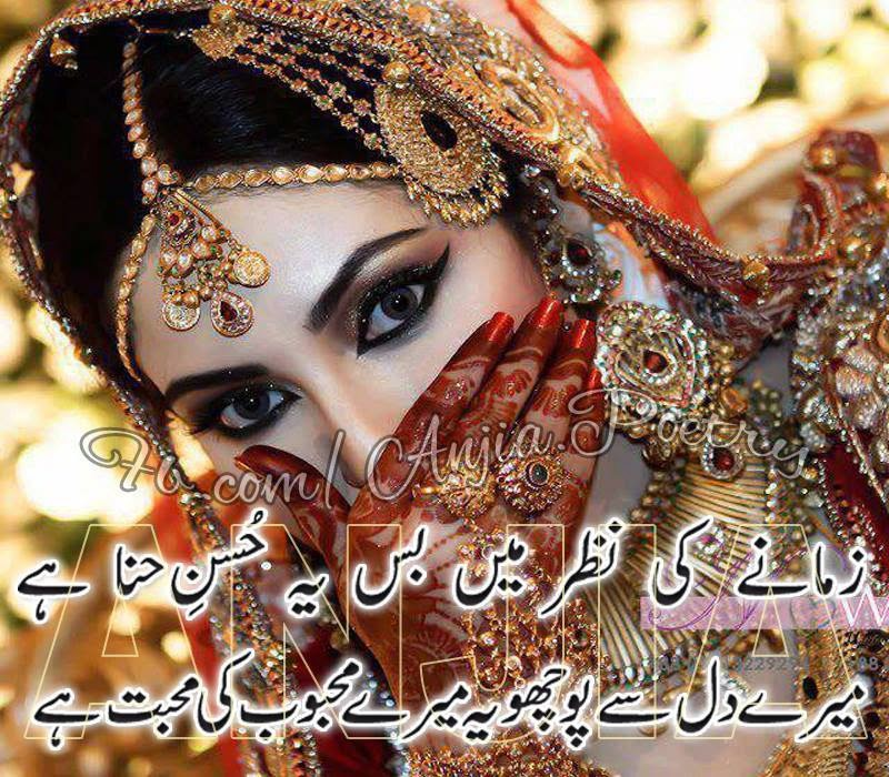 global pictures gallery romantic urdu shayari full hd