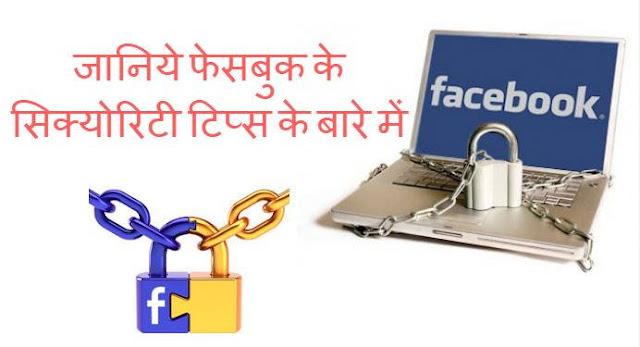 जानिये फेसबुक के सिक्योरिटी टिप्स के बारे में