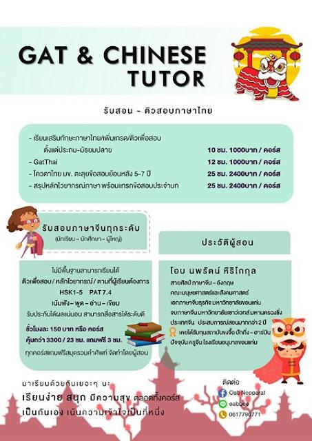 รับสอนพิเศษ GAT Thai และภาษาจีน