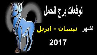 توقعات برج الحمل لشهر نيسان/ ابريل 2017