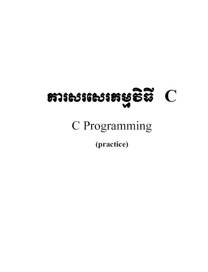 C Language Book By Dennis Ritchie Pdf