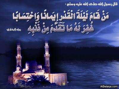 Mendapatkan Malam Lailatul Qadar