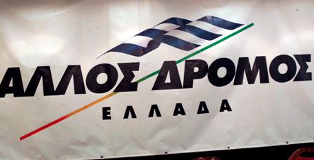 """""""Ελλάδα"""" χωρίς Σταυρό το νέο κόμμα του Μαριά;;"""