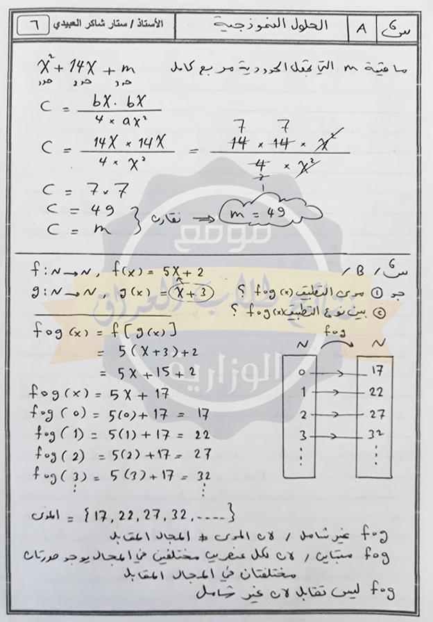 نموذج اسئلة الرياضيات مع الحل للصف الثالث متوسط 2018 الدور الاول 7