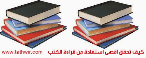 نصائح  هامة لتحقيق اقصى استفادة من قراءة الكتب