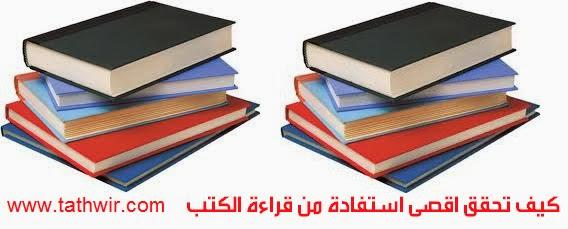 نصائح  لتحقيق اقصى استفادة من قراءة الكتب  Reading books