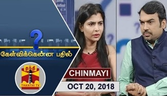 Kelvikkenna Bathil 20-10-2018 Exclusive Interview with Playback Singer Chinmayi