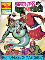 MANOJ COMICS HAWALDAR BAHADUR PDF