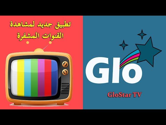 تحميل أفضل تطبيق لمشاهدة القنوات العربية والغربية جلو ستار GloStar TV للأندرويد