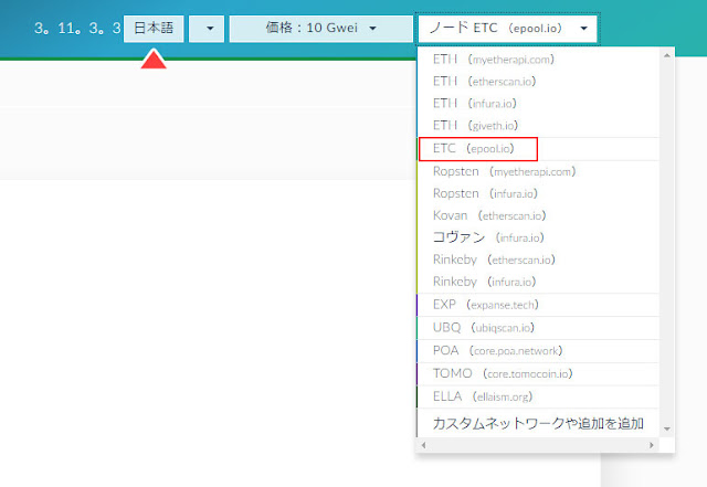 言語を日本語にし、通貨をETC(Ethereum Classic)にします