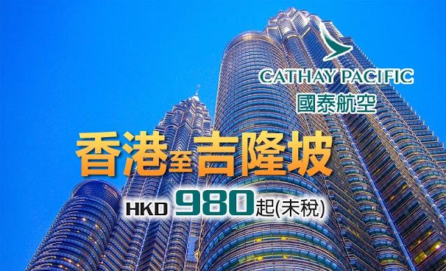 平過Fanfares!國泰上半年優惠,香港飛吉隆坡HK$980起。