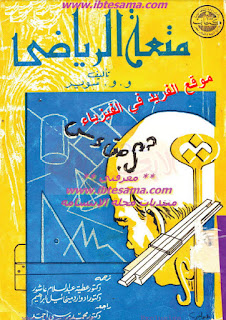 تحميل كتاب متعة الرياضيات pdf ، تأليف سوير
