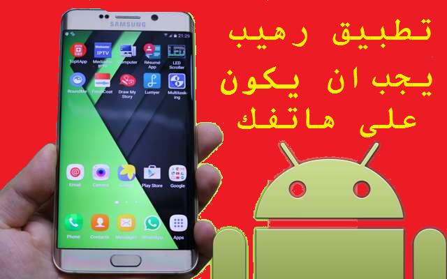 تطبيق رهيب لتسريع هاتفك ومسح صور وتطبيقات نهائيا ويخبرك هل هاتفك مخترق ام لا