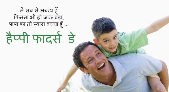 Father's Day quotes in Hindi from Son image wallpaper