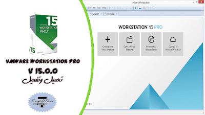تحميل أخر إصدار من برنامج VMware Workstation Pro 15 لتسطيب أنظمة التشغيل مع بعض