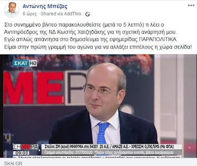 """Τι δήλωσε ο Κ. Χατζηδάκης στον ΣΚΑΙ για την """"αποστρατεία"""" Μπέζα (ΒΙΝΤΕΟ)"""