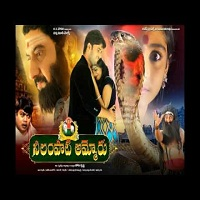Neelampati Ammoru Songs Free Download,  Suman  Neelampati Ammoru Songs,  Neelampati Ammoru 2017 Mp3 Songs,  Neelampati Ammor