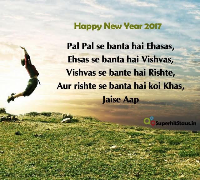 Happy New Year 2017 Photo Shayari With Image Pics
