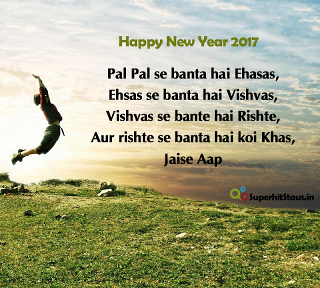 Happy New Year 2018 Photo Shayari With Image Pics