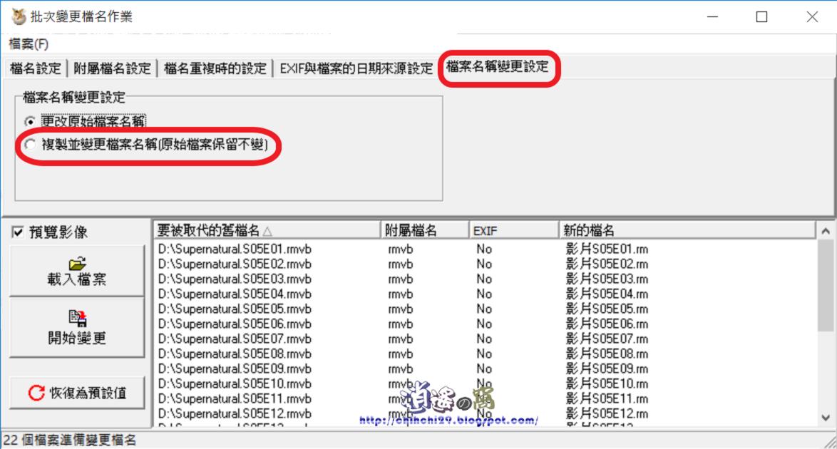 PhotoCap 批次變更檔名。一次完成大量檔案重新命名 - 逍遙の窩