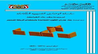 بناء جدران الطوب المتعامدة باستخدام الرباط المستمر pdf