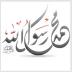 تطبيق مجانى للأندرويد جامع للأحديث النبوية الشريفة مصنفة لابواب مختلفة Hadith APK