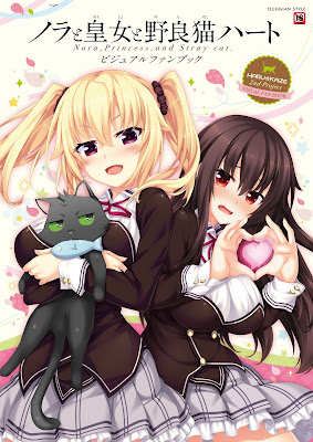 [Artbook] ノラと皇女と野良猫ハート -Nora, Princess, and Stray Cat.- ビジュアルファンブック [Nora to ojo to Noraneko Hato Nora Purinsesu Ando Sutorei Kyatto Bijuaru fan Bukku] Raw Download