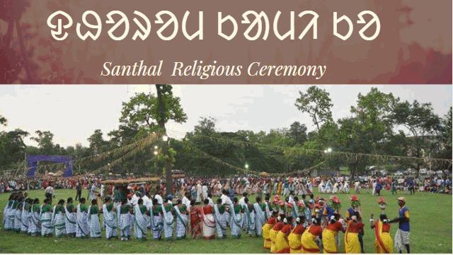 Religious Ceremony Of Santhals