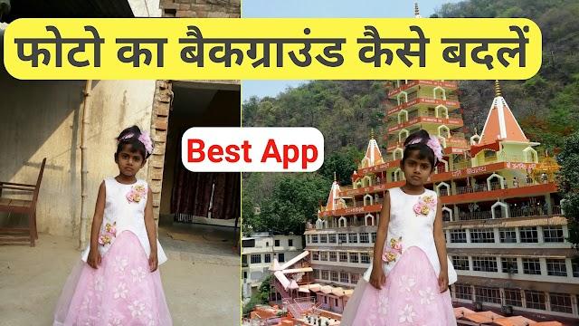 How to change photo background very easy फोटो का बैकग्राउंड कैसे बदले