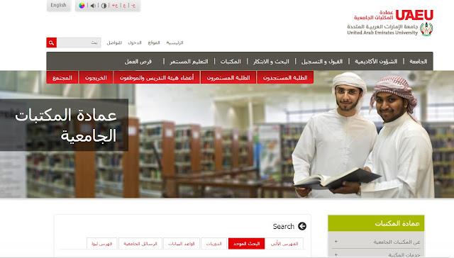 مكتبة جامعة الإمارات العربية المتحدة