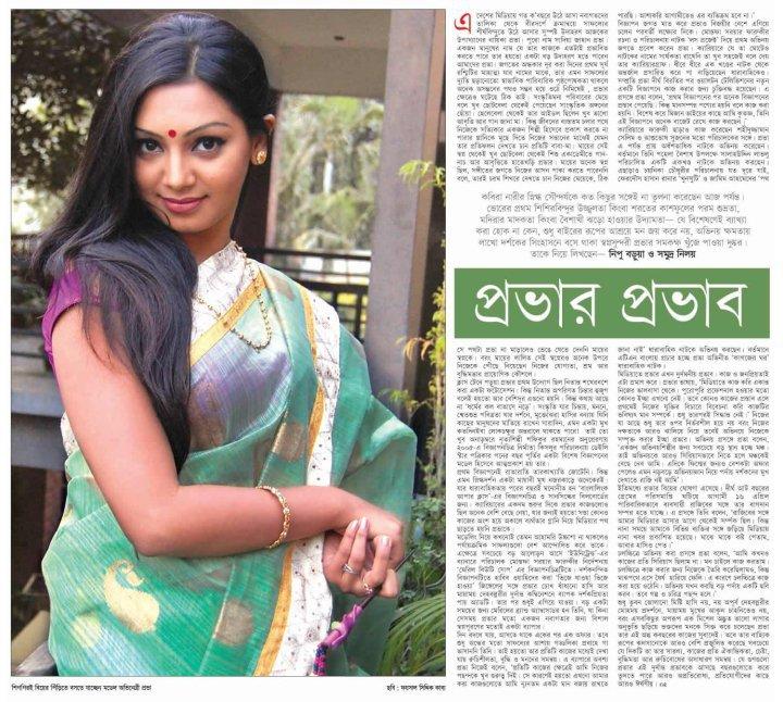 Sadia Jahan Prova: BANGLADESHI MODEL ACTRESS: Bangladeshi Smart Cute Girl Prova