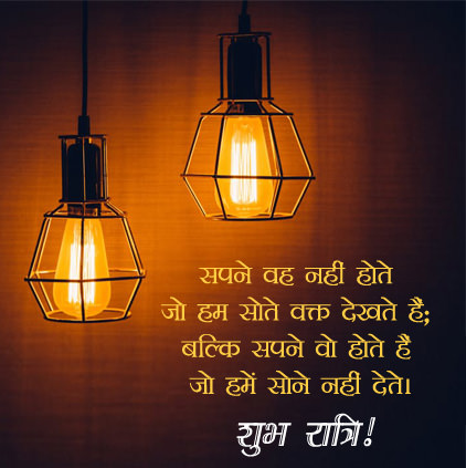 Motivational Good Night Image in Hindi