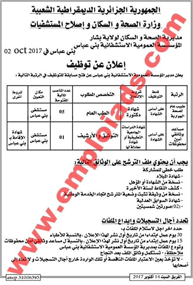 اعلان مسابقة توظيف بالمؤسسة العمومية الاستشفائية بني عباس ولاية بشار اكتوبر 2017